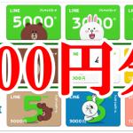 LINEプリペイドカードを500円分だけ購入する方法