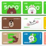 LINEのプリペイドカードでスタンプを購入する方法