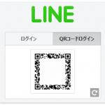 PC版LINEのアップデートしてログインできない時の解決方法