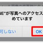 LINEで写真を添付できなくて送れない時の原因と対処法(iPhone)