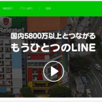 LINE@とは?登録方法とログイン方法を丁寧に説明