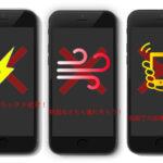 iPhoneのシャッター音を消す方法!アプリや静止画撮影を駆使しよう