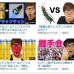 YouTuberが広告収入を稼ぐ仕組みを暴露!有名人年収ランキング