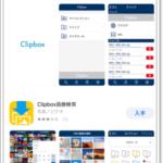 ClipboxでYouTube動画ダウンロードしてオフライン再生する方法と使い方