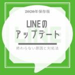 【即解決】LINEのアップデートが終わらない原因と5つの対処法