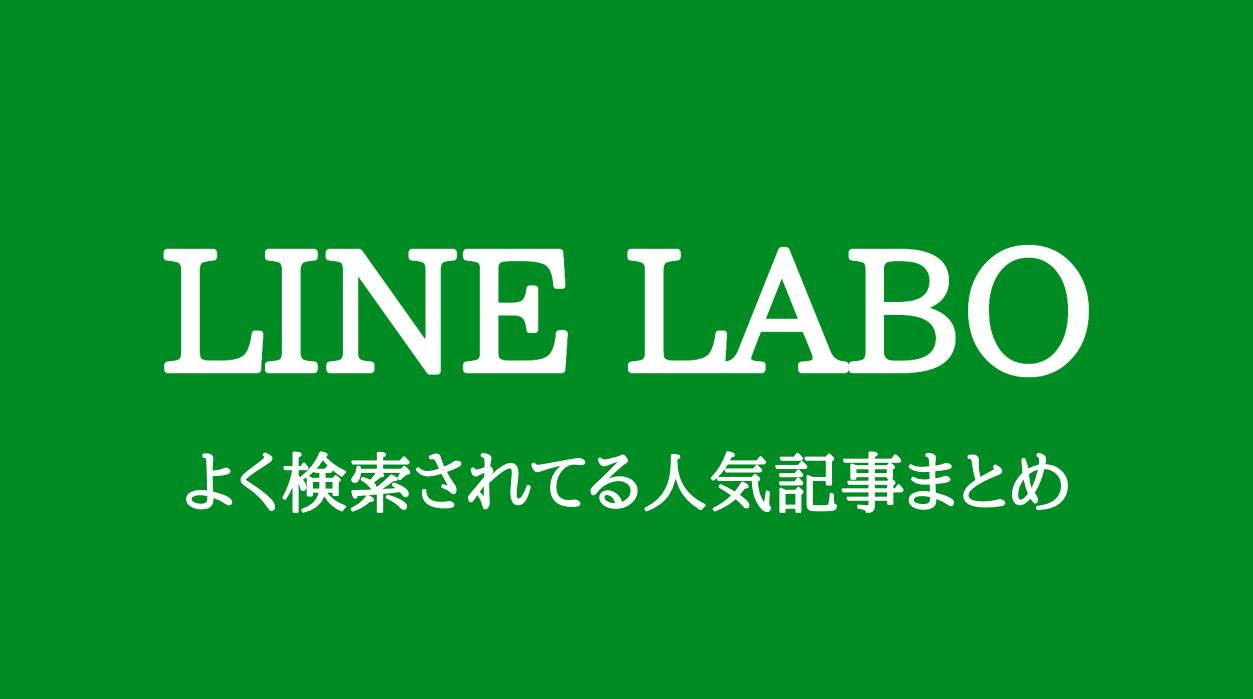 linelabo